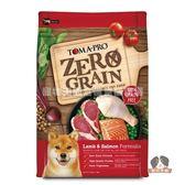 【寵物王國】優格-零穀全齡犬羊肉+鮭魚(敏感配方)5.5磅