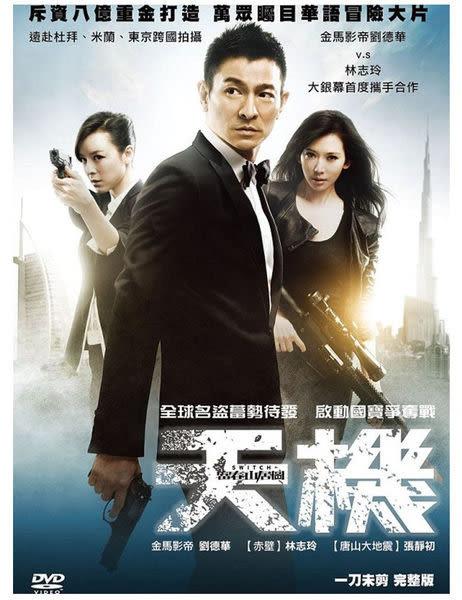 天機富春山居圖 DVD (購潮8)