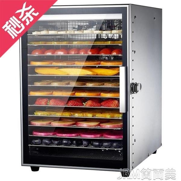 110v食材食物多功能牛肉乾肉乾果片水果烘乾機我要買乾果機風 快速出貨
