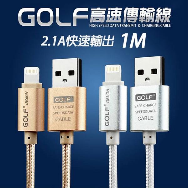 GOLF 蘋果金屬合金線+編織尼龍繩 一米 i5/i6/i7數據線 快速充電線 蘋果手機平板充電線【A20】