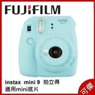 FUJIFILM  instax mini 9 富士 MINI9  淺冰藍  拍立得相機  拍立得 保固一年 平行輸入 送束口袋 可傑