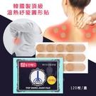 韓國製 頂級溫熱紓痠圓形貼/盒