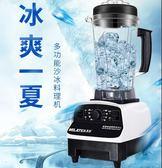 攪拌沙冰機豆漿榨汁機碎冰刨冰家用破壁機商用奶茶店冰沙綿綿冰機igo「摩登大道」