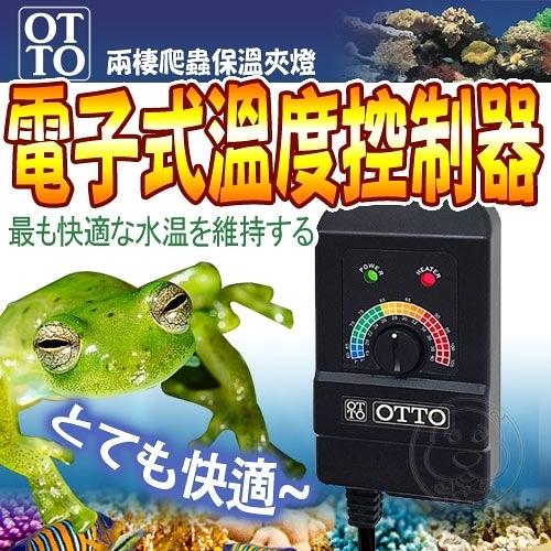 【🐱🐶培菓寵物48H出貨🐰🐹】(送購物金300元)台灣OTTO》兩棲爬蟲用品RH-500W電子式溫度控制器