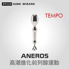 ANEROS TEMPO 律動金屬不鏽鋼前列腺按摩棒 | 男性高潮進化前列腺運動 肛門後庭P點按摩魔仗