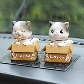 擺件 車內飾品擺件創意汽車中控台車飾用品女情侶搖頭小貓車載擺件可愛 夢藝