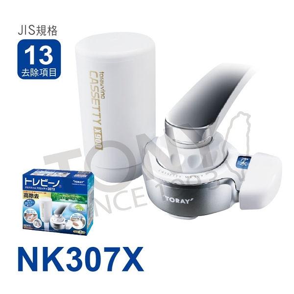 日本東麗 淨水器1.6L/分 MK307X 總代理貨品質保證