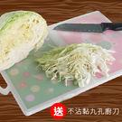 耐磨抗菌組合料理砧板-2片裝 沾板 蔬果生食熟食分類 切菜板 廚房用品《Life Beauty》