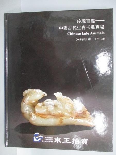 【書寶二手書T7/收藏_EV1】東正拍賣_玲瓏百態-中國古代生肖玉雕專場_2011/6/5