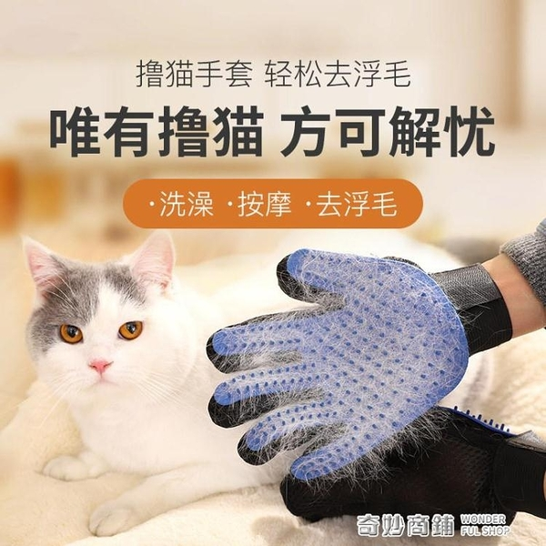 寵物貓咪用品去毛梳祛毛刷貓用洗澡刷梳子按摩梳貓咪刷子除毛手套【全館免運】