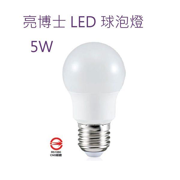 亮博士LED燈泡 球泡燈5W 高效光 E27燈座 白光/黃光 室內照明