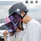 安全帽 野電動摩托車頭盔防曬安全帽