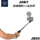 JOBY JB50 多功能 直播攝影Pro延長桿 GripTight PRO TelePod 【台南-上新】 直立三腳架 JB50 適用GoPro