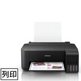 EPSON L1110 單功能連續供墨印表機【本促銷無法上網登錄贈品】