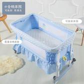 歐式嬰兒床帶蚊帳床圍多功能寶寶bb床搖籃床便攜式搖床新生兒童床igo『櫻花小屋』