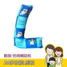 JM多功能L型枕(105x75cm/枕套可清洗/顏色隨機) 抱枕 L枕 翻身輔助枕 長期臥床 床上翻身
