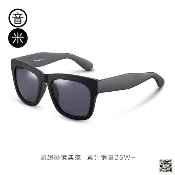 太陽鏡 音米太陽眼鏡男偏光太陽鏡男司機鏡墨鏡女潮明星同款墨鏡男士 交換禮物