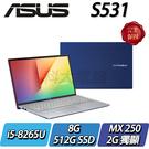 【ASUS華碩】S531FL-0122B8265U 藍不倒  ◢15.6吋窄邊框輕薄筆電 ◣