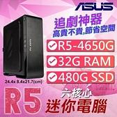 【南紡購物中心】華碩蕭邦系列【mini黃忠】AMD R5 4650G六核 迷你電腦(32G/480G SSD)