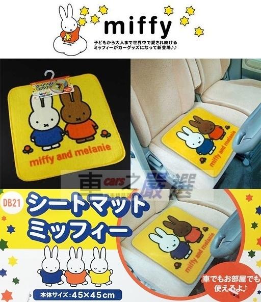 車之嚴選 cars_go 汽車用品【DB21】日本進口 MIFFY米飛兔+梅蘭妮圖案造型 止滑 坐墊 桌墊 地墊