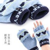 兒童手套冬保暖五指翻蓋半指小孩針織加厚幼兒寶寶男童毛線