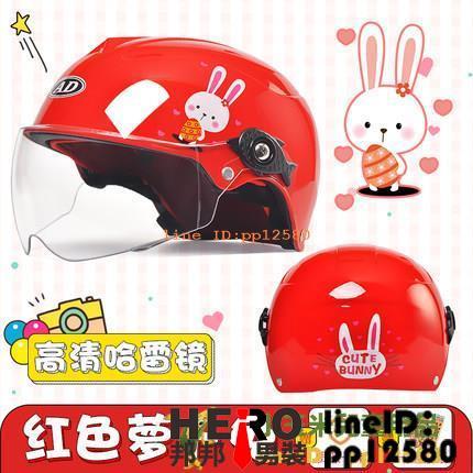 兒童機車單車安全帽頭盔頭盔灰男女小孩寶寶夏季防曬可愛全盔四季安全帽