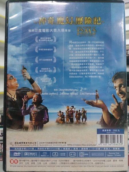 影音專賣店-I17-046-正版DVD*電影【神奇魔幻歷險記】阿拉拍海中的一個神秘小島,發現自已的身軀非