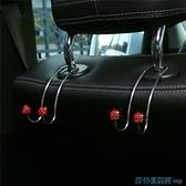 汽車掛鉤 車載鑲鉆不銹鋼汽車座椅后背靠掛鉤內飾用品大全女士可愛車內用品 快速出貨