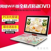 DVD影碟機便攜式高清視頻播放器evd家用電視 QQ27700『東京衣社』