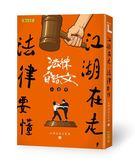 (二手書)江湖在走,法律要懂:法律白話文小學堂