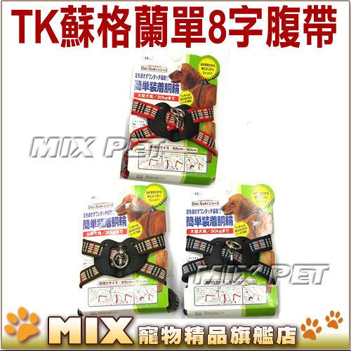 ◆MIX米克斯◆TK.【咖啡色/紅色/藍色 MTS-25 25mm滾邊蘇格蘭 單8字腹帶】30公斤以下大型犬適用