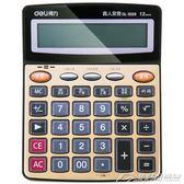 計算器辦公財務專用12位計算機語音小號學生用可愛辦公用品   潮流前線