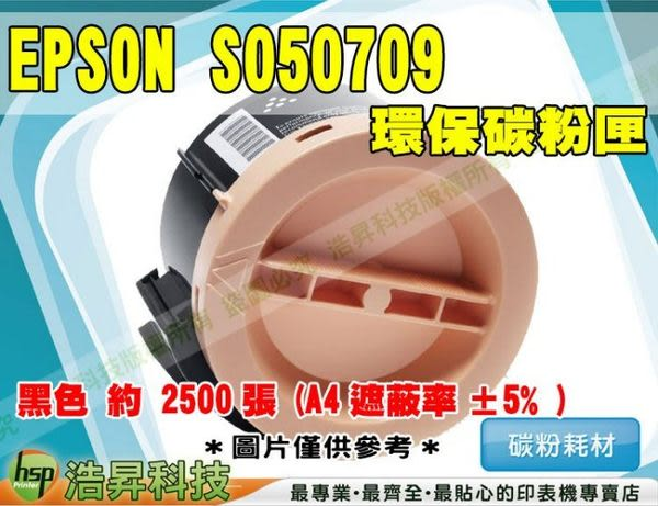 EPSON S050709 黑色 環保碳粉匣 M200/M200DN/M200DW/M200DNF/MX200