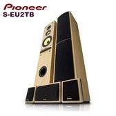 【Bevis畢維斯】Pioneer 先鋒牌 S-EU2TB 歐風設計3音路落地式家庭劇院【公司貨】~☆全館免運費☆~