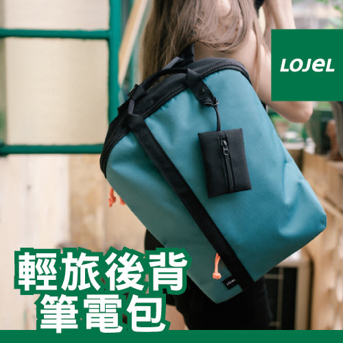 LOJEL TAGO 輕旅行後背包筆電包 旅行袋 四色可選-美冠皮件 Traveler Station