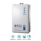 【歐雅系統家具】莊頭北topax 16L數位恆溫型熱水器 TH-7167AFE