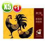 樂活 親家萃香檳茸滴雞精禮盒(60mlx6入)x6