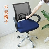 椅套 電腦辦公椅子套罩通用家用四季現代簡約旋轉椅子套罩北歐彈力布藝【八折促銷】