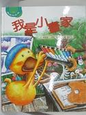【書寶二手書T1/少年童書_DB6】我是小畫家_郭 玫禎