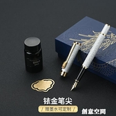 龍筆筆墨鋼筆禮盒套裝學生專用書寫美工彎尖書法練字禮物男女生商務辦公鋼筆墨囊 創意空間