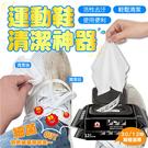 清潔神器 小白鞋救星 搶救小白鞋 清潔紙巾 運動鞋 皮鞋 清潔劑 去汙 方便攜帶(小包)