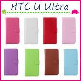 HTC U Ultra 5.7吋 荔枝紋皮套 側翻手機套 支架 磁扣 錢包款保護殼 插卡位手機殼 左右翻保護套