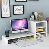 電腦顯示器台式桌上屏幕底座增高架子 辦公室簡約收納置物架支架WY【快速出貨八折免運】