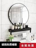 浴室鏡 圓形浴室鏡子貼牆衛生間廁所免打孔掛牆式洗手間化妝壁掛帶置物架【優惠兩天】