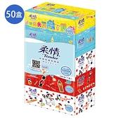 柔情盒裝面紙200抽*50盒(箱)【愛買】