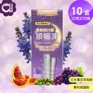 必爾思 凍美窕EX順-順暢凍/酵素果凍-10盒組(20克X70條) 加贈防疫好禮
