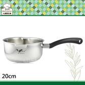 牛頭牌新小牛雪平鍋湯鍋20cm單把牛奶鍋-大廚師百貨