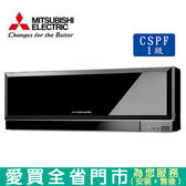 MITSUBISHI三菱3-4坪MUZ-EF25NA/MSZ-EF25NA(黑)變頻冷暖空調_含配送到府+標準安裝【愛買】