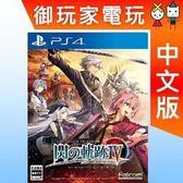 ★御玩家★預購附特典 PS4 英雄傳說 閃之軌跡 IV  中文版 3/7發售