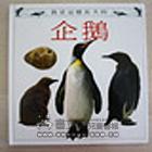 企鵝-我是這樣長大的